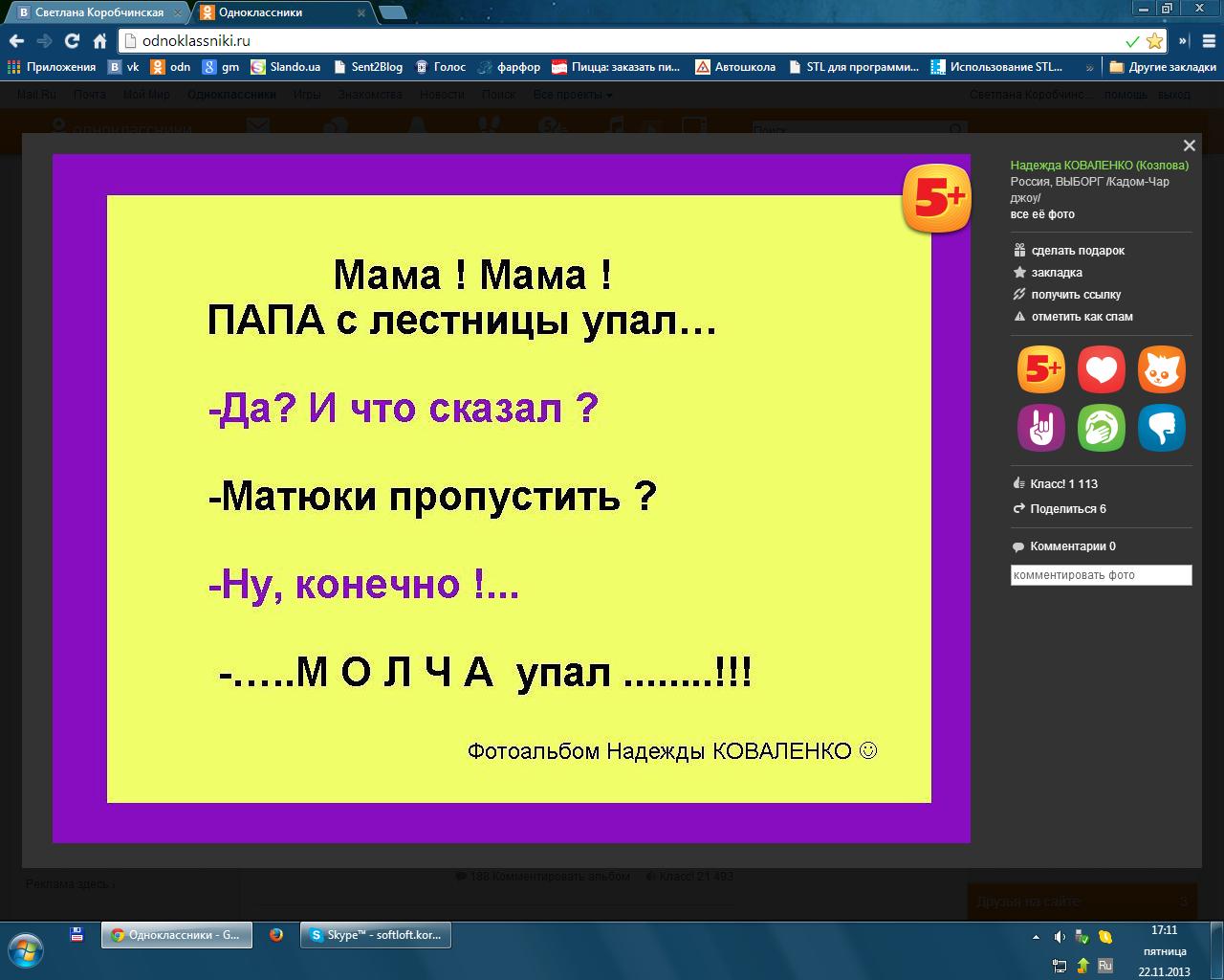 IMG_22112013_171134