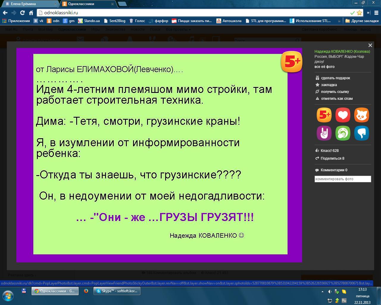 IMG_22112013_171323